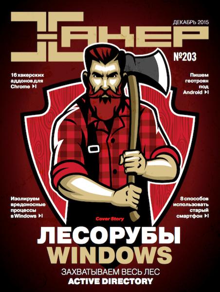 Хакер №12 (декабрь 2015)