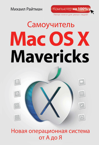 Самоучитель Mac OS X Mavericks (2014)