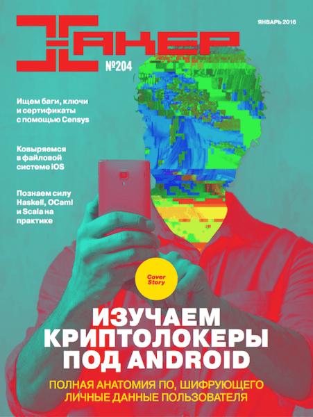 Хакер №1 (январь 2016)
