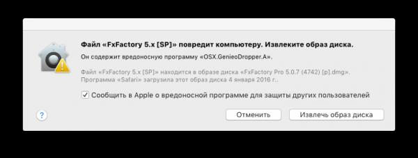 Решаем проблему с OSX.GenieoDropper.A