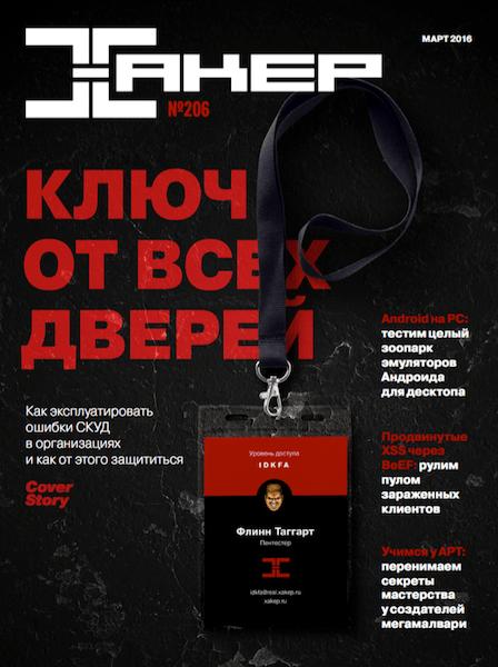 Хакер №3 (март 2016)