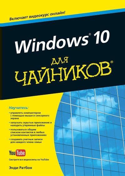 Энди Ратбон. Windows 10 для чайников + DVD