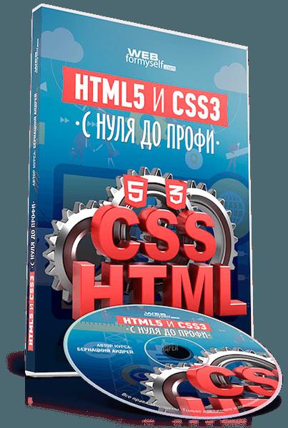 WebForMySelf | HTML5 и CSS3 с нуля до профи (2016)