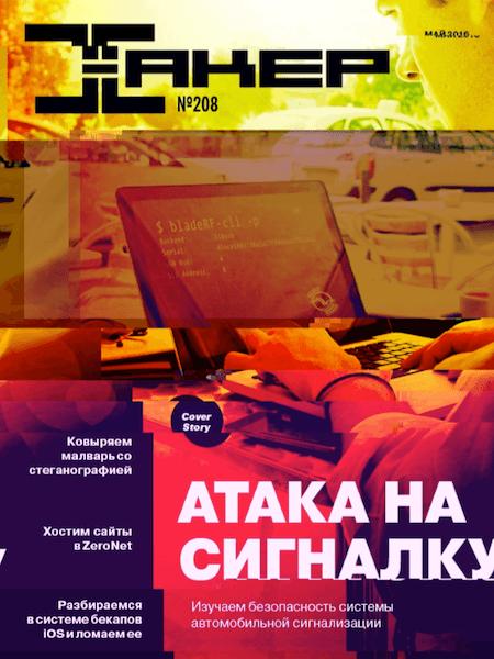 Хакер №5 (208) (май 2016)
