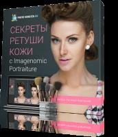 Photoshop для фотографа 3.0 (2016)