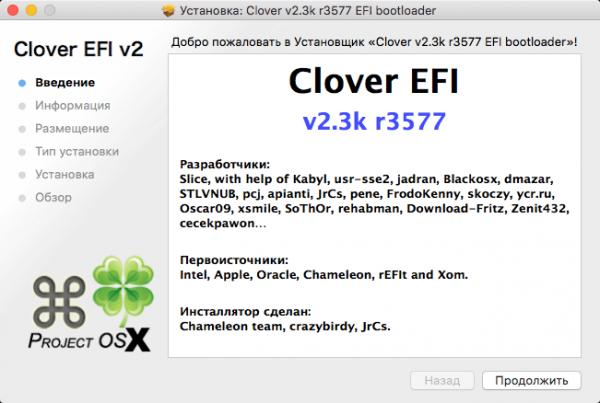 Clover EFI bootloader v2 r3922