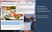 Translate Tab 2.0.1