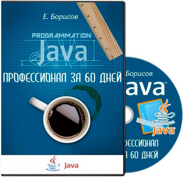 Java-профессионал за 60 дней (2014)