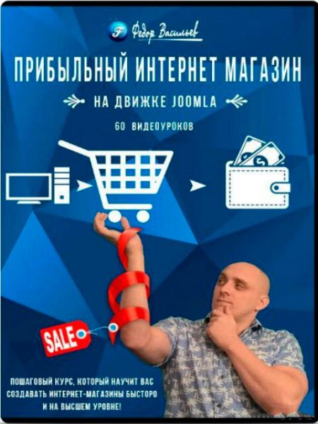 Прибыльный интернет магазин на Joomla + Joomlakassa (2016)