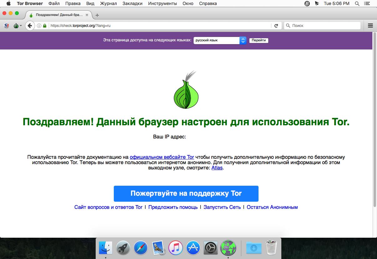 Скачать браузер тор на русском языке с официального сайта для андроид вход на гидру все версии tor browser hydra2web